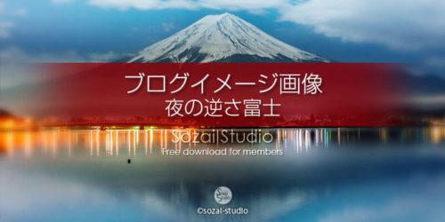 夜の逆さ富士 河口湖:ブログ記事用画像