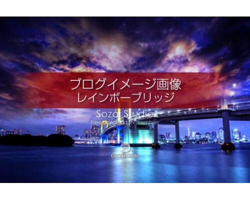 ブログ記事無料アイキャッチ画像:レインボーブリッジ夜景4素材