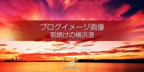 朝焼けの横浜港 雲の表情:ブログ記事用画像