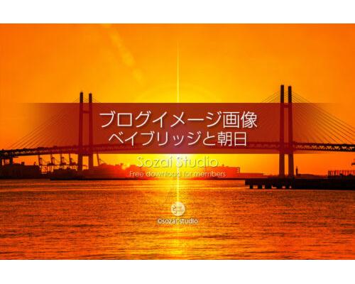 ブログ記事無料アイキャッチ画像:ベイブリッジと朝日4素材
