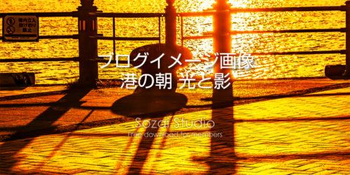 横浜港の朝風景光と影:ブログ記事用画像