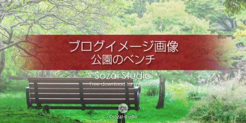 緑の中 公園のベンチ:ブログ記事用画像