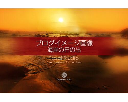 ブログ記事無料アイキャッチ画像:海岸の日の出 朝日と海4素材