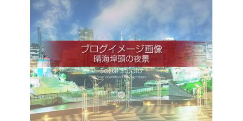 晴海埠頭と東京の夜景:ブログ記事用画像