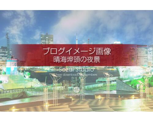 ブログ記事無料アイキャッチ画像:晴海埠頭と東京の夜景4素材