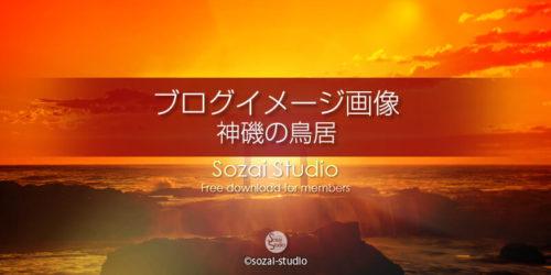 神磯の鳥居と日の出:ブログ記事用画像