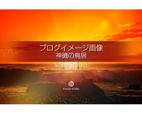 ブログ記事無料アイキャッチ画像:神磯の鳥居と日の出4素材 スマホ待ち受け画像付