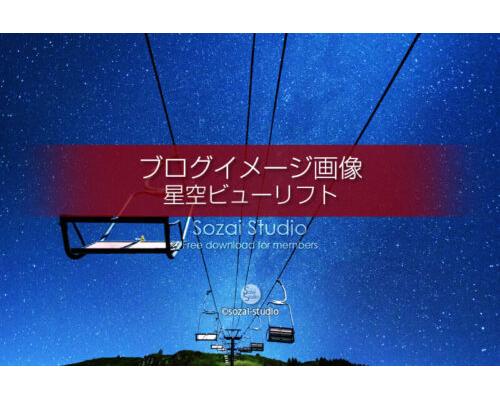 ブログ記事無料アイキャッチ画像:星空ビューのリフト4素材