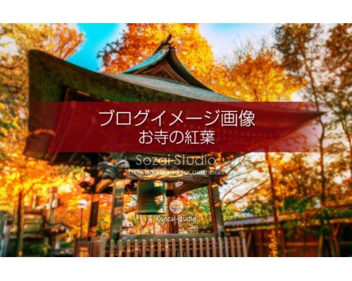 ブログ記事無料アイキャッチ画像:お寺の紅葉 鐘つき堂4素材